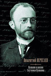 Викентий Вересаев - Пушкин в жизни. Спутники Пушкина (сборник)