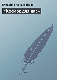 Владимир Михановский -«Космос для нас»