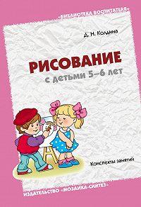 Д. Н. Колдина -Рисование с детьми 5-6 лет. Конспекты занятий