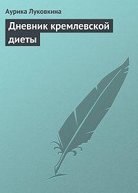 Аурика Луковкина -Дневник кремлевской диеты
