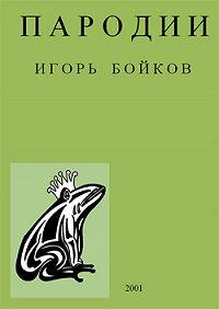 Игорь Бойков -Пародии