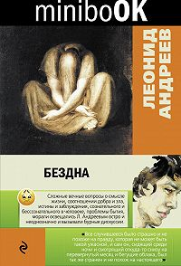 Леонид Андреев -Бездна (сборник)