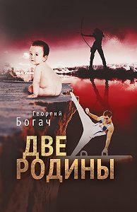 Георгий Богач -Две Родины