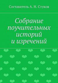 Коллектив авторов -Собрание поучительных историй иизречений