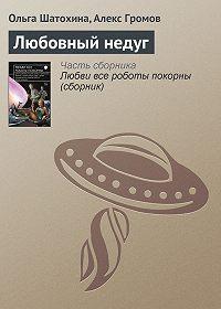 Алекс Громов -Любовный недуг