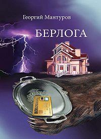 Георгий Мантуров - Берлога. Большой бизнес. Большие деньги. Большая любовь