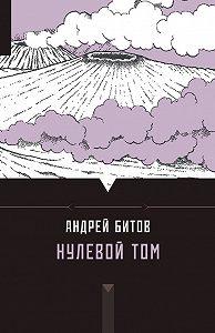Андрей Битов -Нулевой том (сборник)