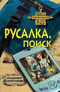 Владимир Сотников -Русалка. Поиск
