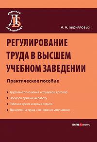 А. А. Кирилловых -Регулирование труда в высшем учебном заведении: Практическое пособие