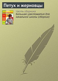 Русские народные сказки -Петух и жерновцы