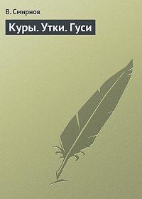 В. Смирнов - Куры. Утки. Гуси