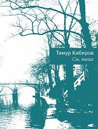Тимур Кибиров -См. выше