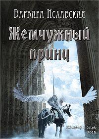 Варвара Иславская -Жемчужный принц