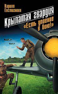Кирилл Евстигнеев - Крылатая гвардия. «Есть упоение в бою!»
