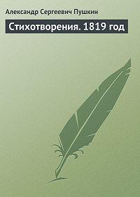 Александр Пушкин -Стихотворения. 1819 год