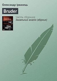 Олександр Ірванець - Bruder