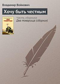 Владимир Войнович -Хочу быть честным