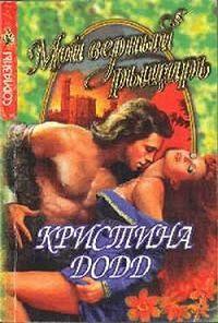Кристина  Додд -Мой верный рыцарь