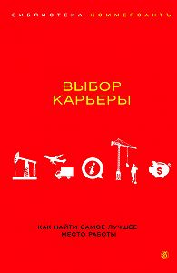 Валерия Башкирова -Выбор карьеры