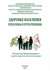 Сборник статей -Здоровье населения: проблемы и пути решения (сборник)