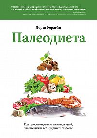 Лорен Кордейн -Палеодиета. Ешьте то, что предназначено природой, чтобы снизить вес и укрепить здоровье