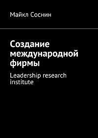 Майкл Соснин -Создание международной фирмы. Leadership research institute