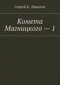 Сергей Данилов -Комета Магницкого – 1