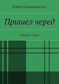 Елена Кандалинская -Пришёл черёд. Сборник стихов