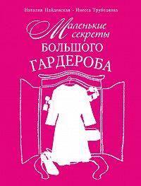 Наталия Найденская -Маленькие секреты большого гардероба