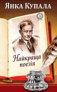 Янка Купала -Найкраща поезія