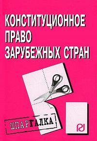 Коллектив Авторов - Конституционное право зарубежных стран: Шпаргалка