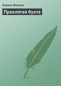 Карина Шаинян - Проклятая бухта
