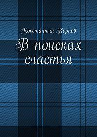 Константин Карпов - Впоисках счастья
