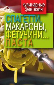 Г. М. Треер - Кулинарные фантазии. Спагетти, макароны, фетучини... паста