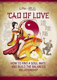 Li Pin -Tao of Love. How to find a soul mate and build the balanced relationship