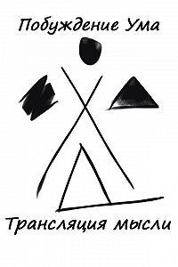 Побуждение Ума - Трансляция мысли
