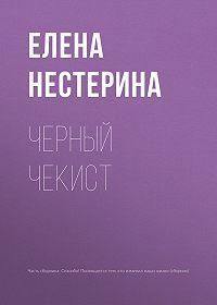Елена Нестерина -Черный чекист