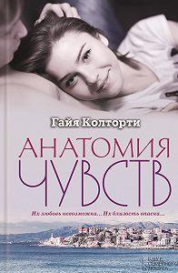 Гайя Колторти -Анатомия чувств