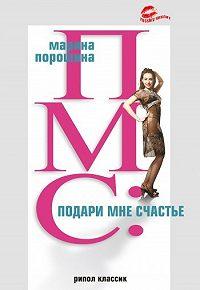 Марина Порошина -ПМС: подари мне счастье