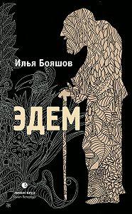 Илья Бояшов -Эдем