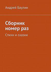 Андрей Баулин - Сборник номерраз. Стихи исказки