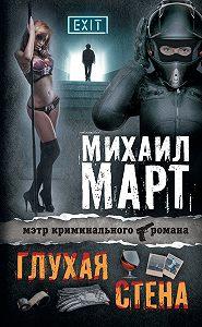 Михаил Март -Глухая стена