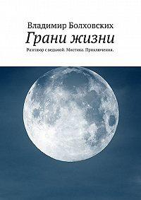 Владимир Болховских -Грани жизни