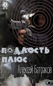 Алексей Батраков -Подлость плюс