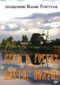 Иоанн Тунгусов -Вера и Россия, или Настя, ползи!