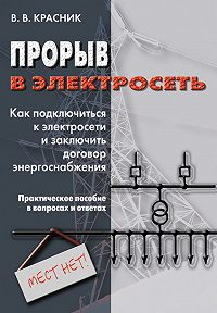 Валентин Красник -Прорыв в электросеть. Как подключиться к электросети и заключить договор энергоснабжения