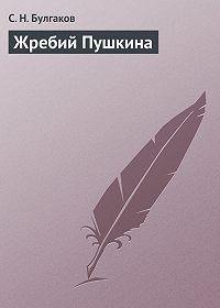 С.Н. Булгаков -Жребий Пушкина