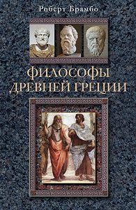 Роберт Брамбо -Философы Древней Греции
