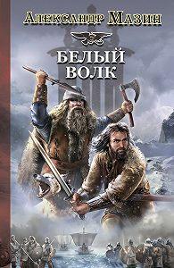 Александр Мазин -Белый Волк