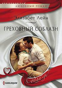 Элизабет Лейн -Греховный соблазн